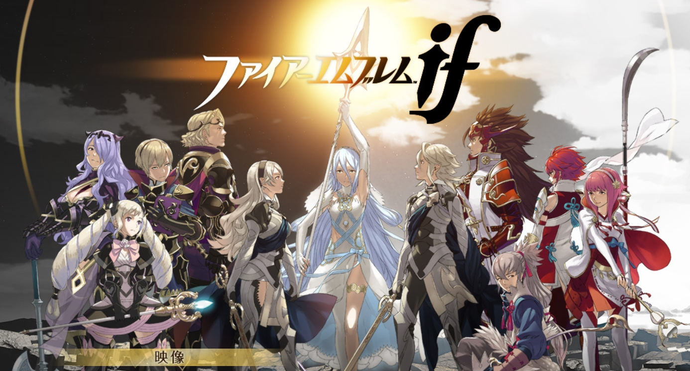 Fire Emblem Shrine :: if (Tentative)